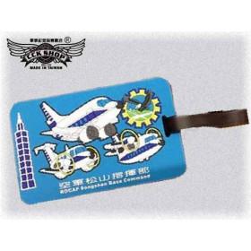 空軍松指部三機行李吊牌 吊飾 松山指揮部 行政機 總統座機